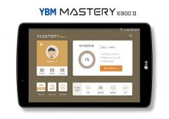 [YBM인강] YBM 마스터리 E900 II
