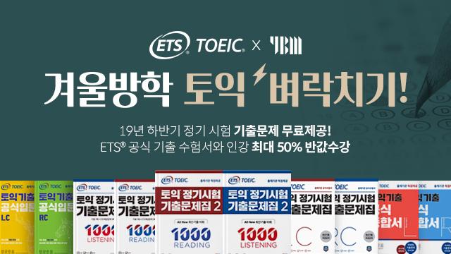 ETS 교재+인강 최대 50%반값