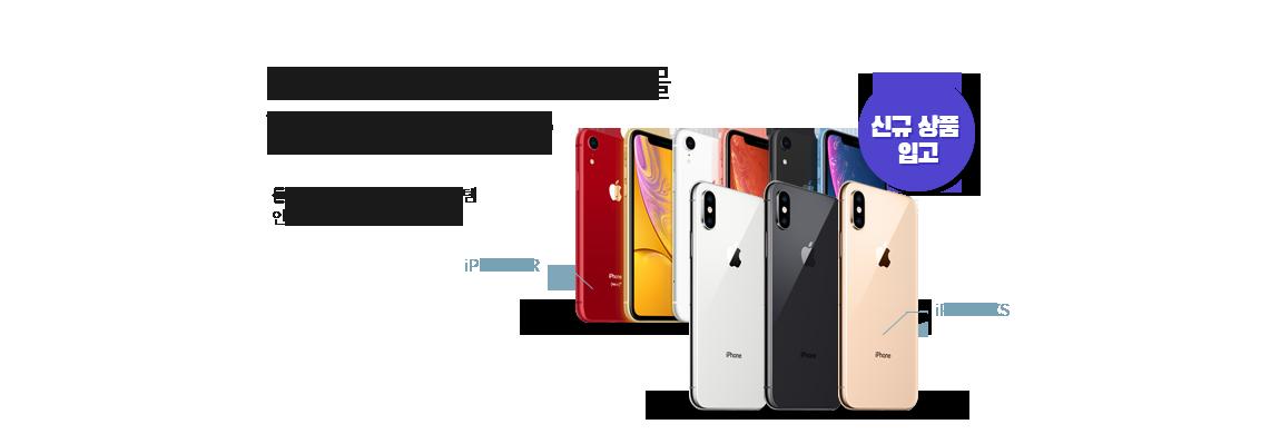 iPhoneXS  인강패키지