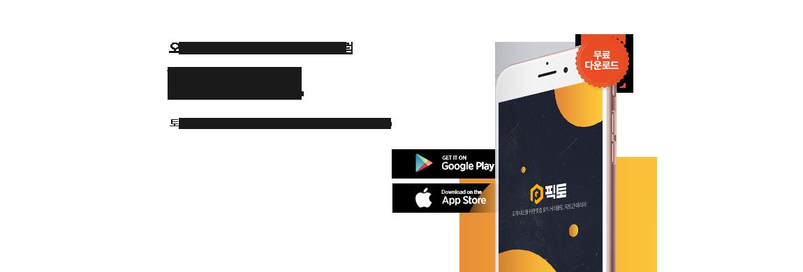1:1 맞춤 토익 무료학습 App