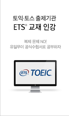 ETS 학습관