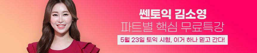 0523 대비특강_김소영