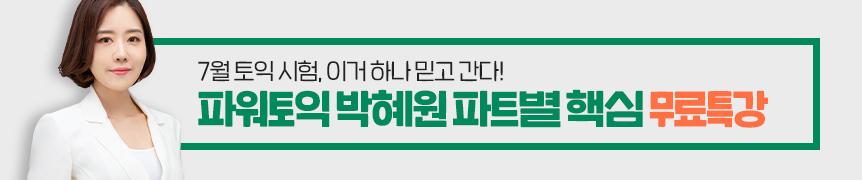 7월 토익 대비특강
