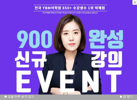 박혜원 신규강의 오픈