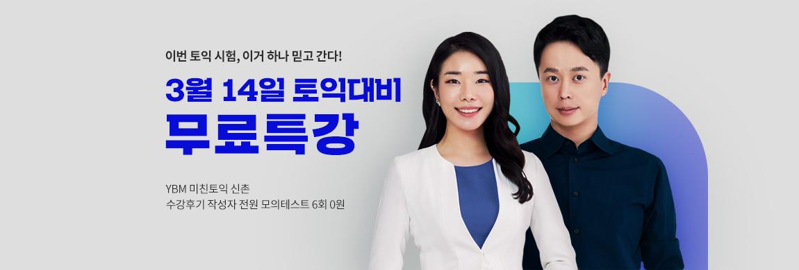3월 14일 대비 무료특강
