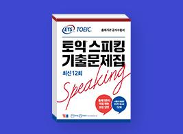 ETS TOEIC® Speaking 기출문제로 끝내는 LV7 제이크