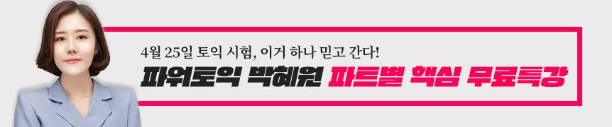 0425 대비특강_박혜원