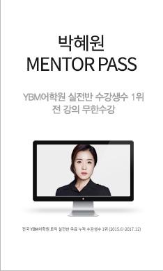멘토패스_박혜원
