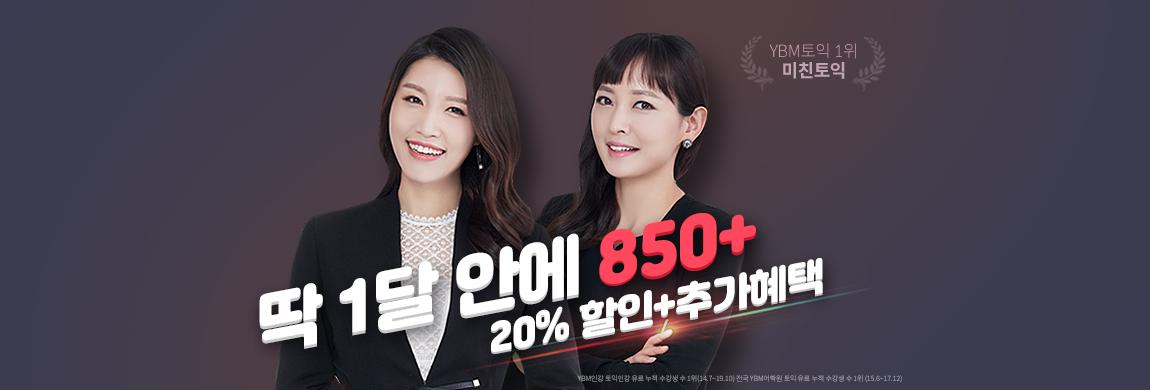 미친토익 1달 850+ 실전완성