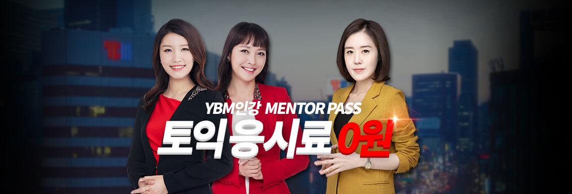 YBM 1위 강사와 함께하라!