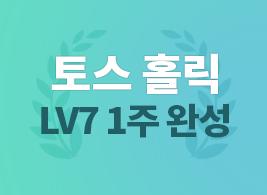 토스 홀릭 LV7 1주완성 자스민