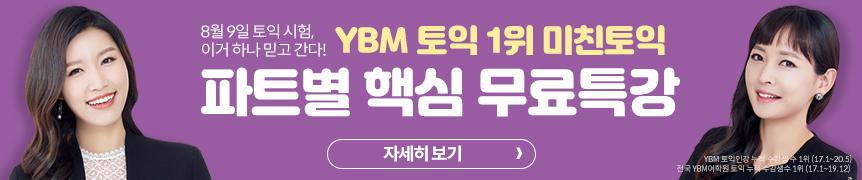 0809 대비특강_미친토익
