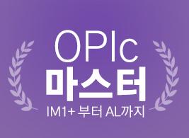 OPIc 마스터 코스 (IM1+ ~AL) 용태우