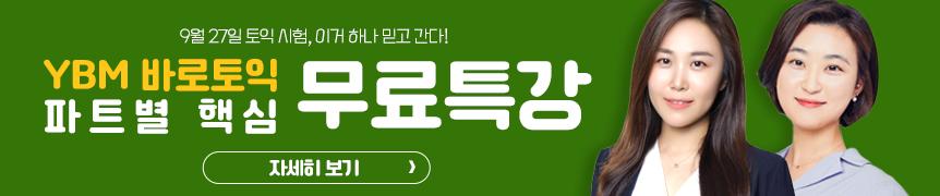 0927 대비특강_바로토익