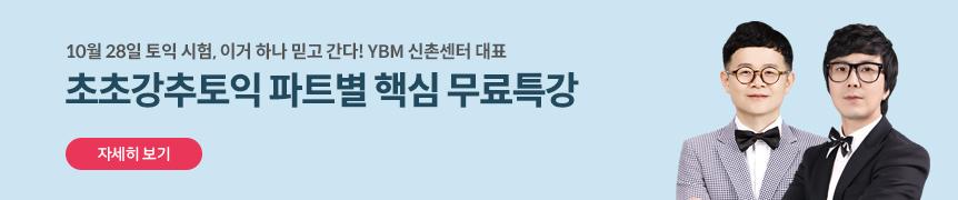 10월 28일 토익 대비특강_초초강추
