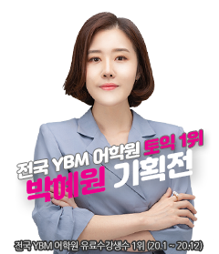 박혜원 여름방학 이벤트