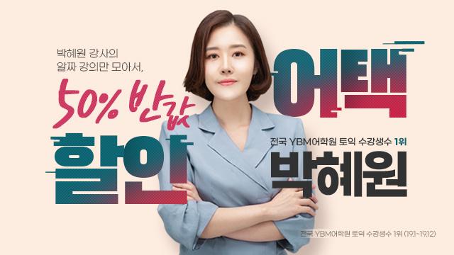 박혜원 강사 기획전
