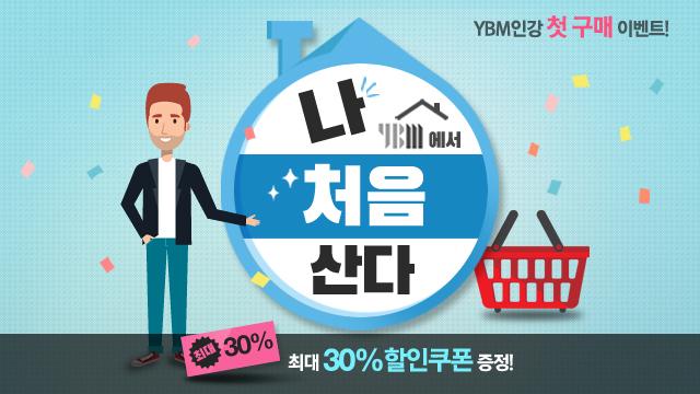 첫구매 30% 할인쿠폰