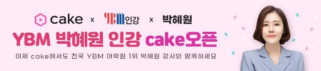 박혜원 cake