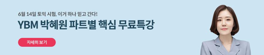 0614 대비특강_박혜원