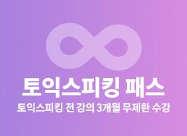 토익스피킹 패스 3개월 무제한 수강
