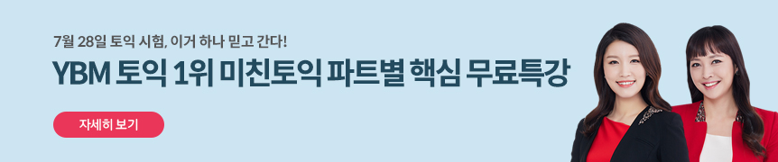 7월 28일 대비특강_미친토익