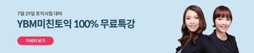 7월 29일 토익대비특강_미친토익