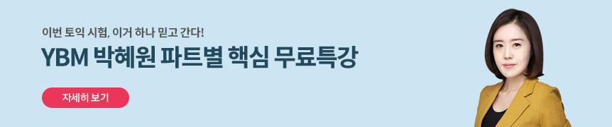 1월 27일 대비 무료특강_박혜원