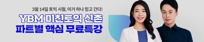 0314 대비특강_미친토익 신촌