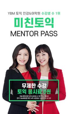 미친토익_멘토패스