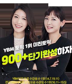 미친토익 900+ 본판 단기