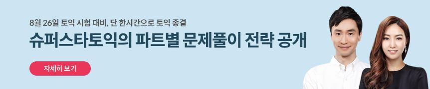 18년 8월 26일 토익대비특강_슈퍼스타토익