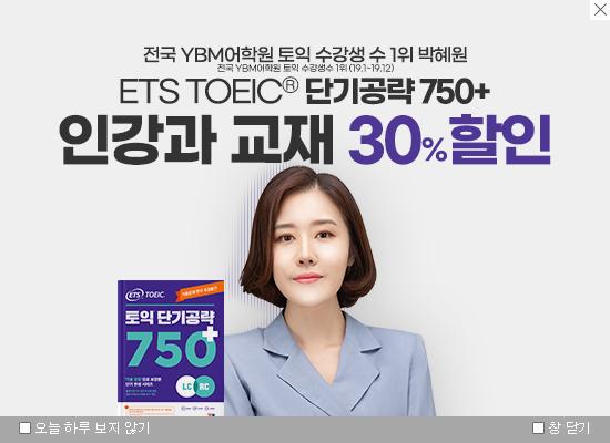 ETS 단기공략 750 X 박혜원
