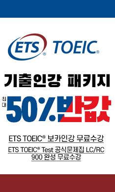 ETS 기출패키지 최대 50%반값수강