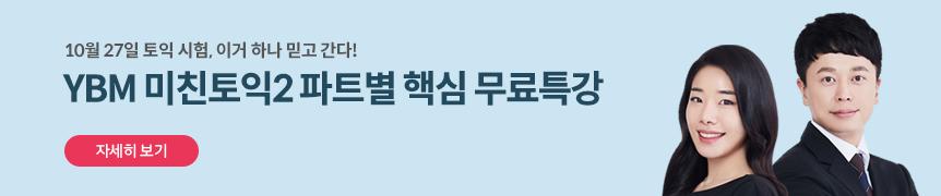 10월 27일 대비특강_미친토익2