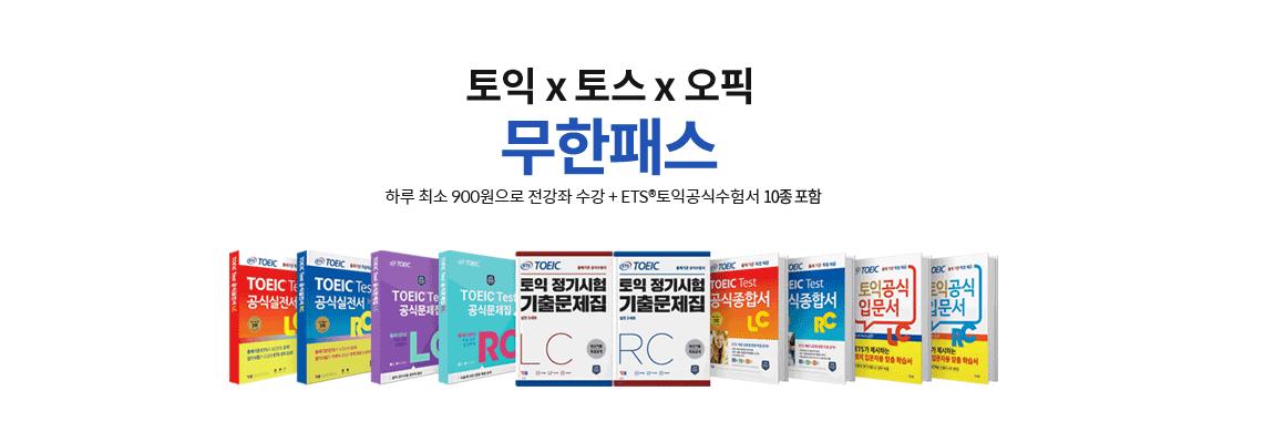 전강의 무한 수강+교재 10권