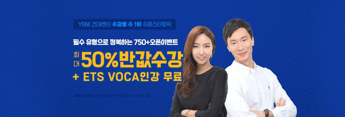 슈퍼스타토익 700+ 신규 오픈