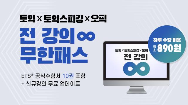 전강의 무한수강+교재 10권