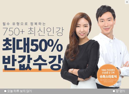 슈퍼스타토익 750+