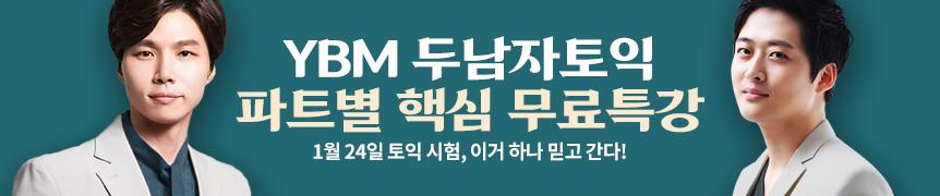 0124 대비특강_두남자토익