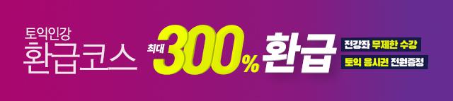 300% 토익환급코스