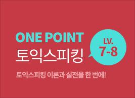 One Point 토익스피킹 Lv.7-8 애슐리