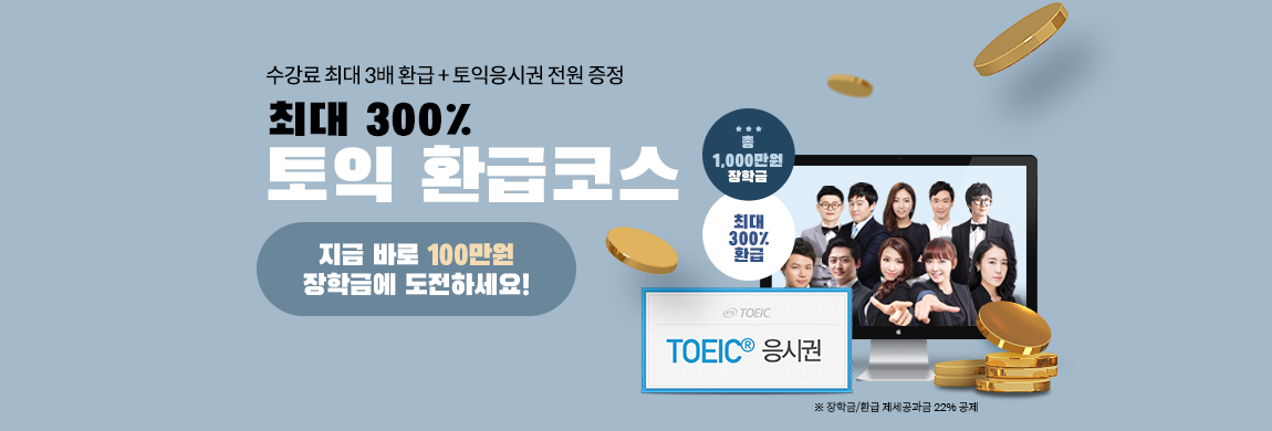 환급 + 장학금 1,000만원