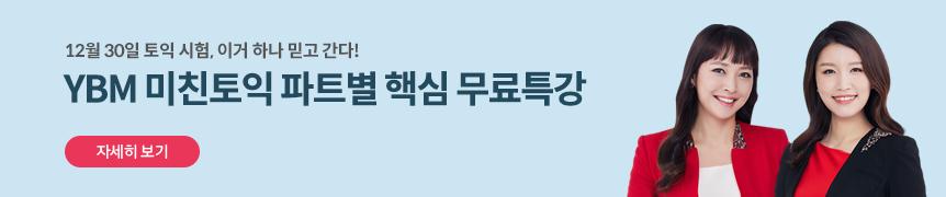 12월 30일 대비 무료특강_미토