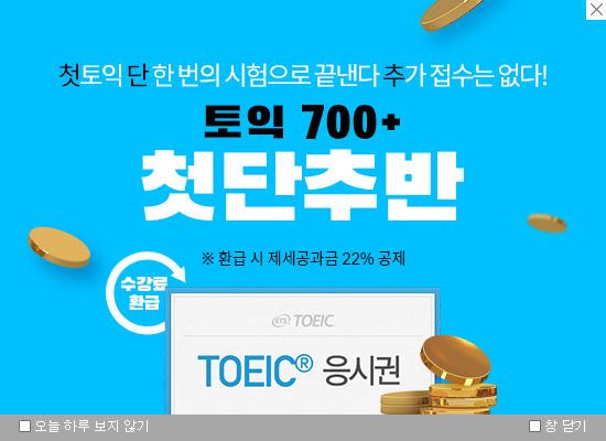 토익 700+ 첫단추반