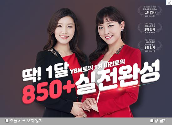 미친토익 850+ 실전