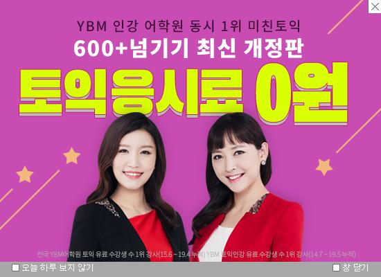미친토익_예판
