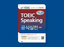 ETS TOEIC® Speaking 공식실전 케이트