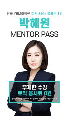 미친토익_박혜원