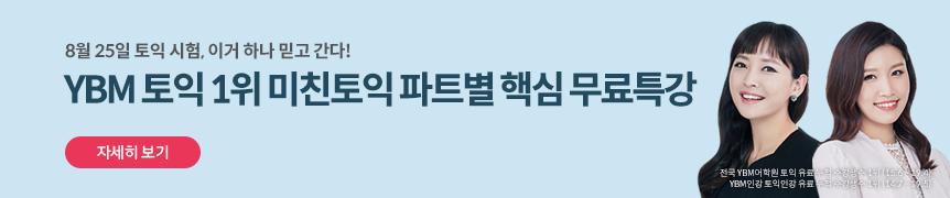 8월 25일 대비 무료특강_미친토익